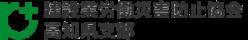 建設業労働災害防止協会 高知県支部